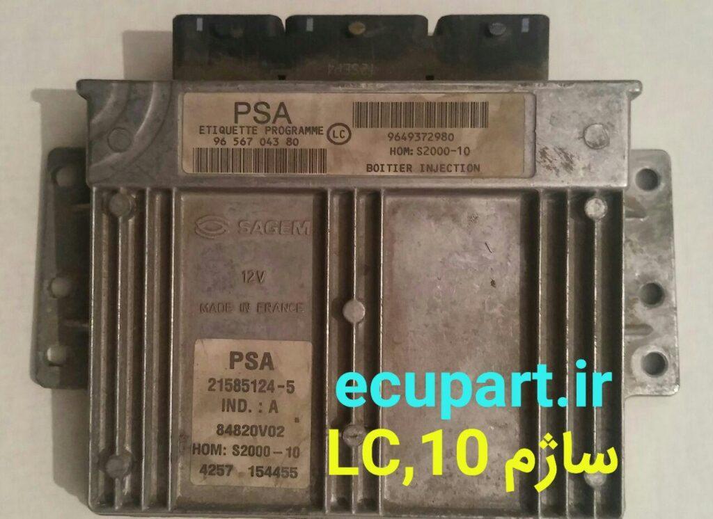 ایسیو ساژم S2000-10-LC پژو ۴۰۵ و پارس و سمند