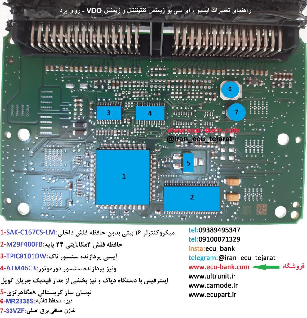 راهنمای تعمیرات ایسیو ، ای سی یو زیمنس کنتیننتال و زیمنس VDO برای محصولات ایرانخودرو