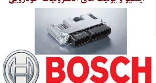 فروش ایسیو بوش خودروهای داخلی و خارجی