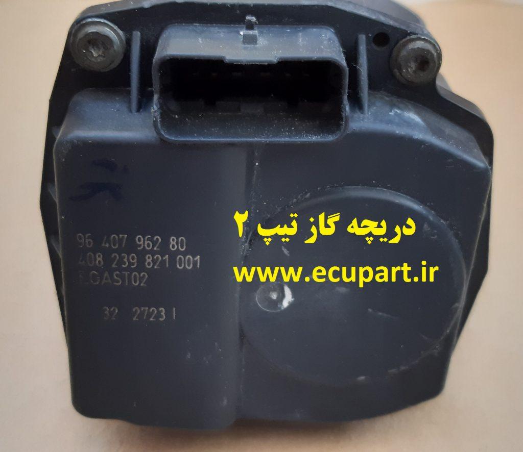 دریچه گاز پژو 206 تیپ 2