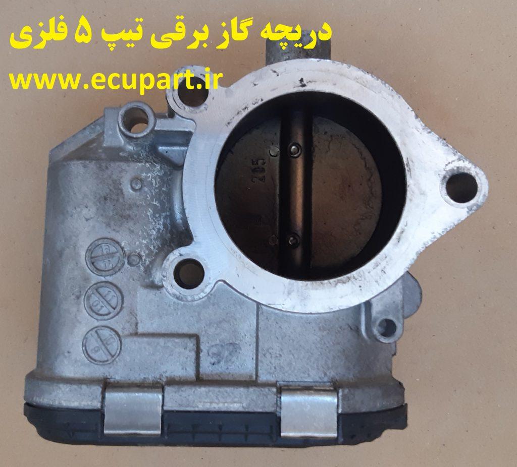 دریچه گاز پژو 206 تیپ 5 فلزی