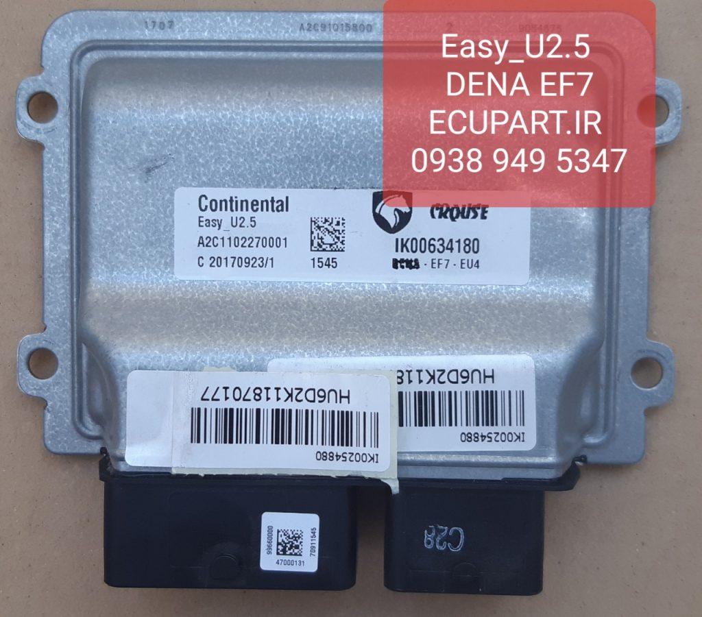 فروش ایسیو ایزی یو 2.5 یا easy u2.5دنا با موتور EF7