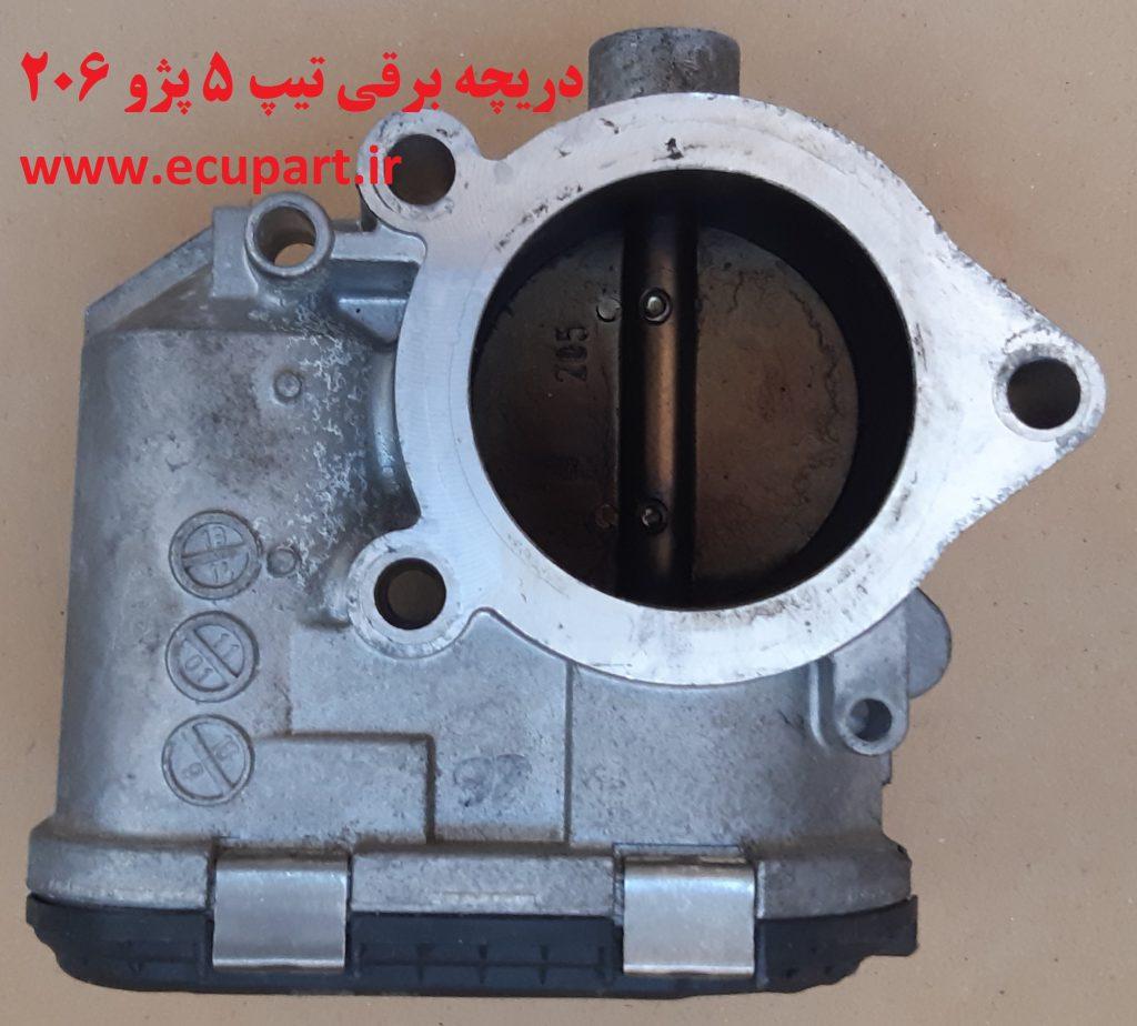 فروش دریچه گاز برقی فلزی 206