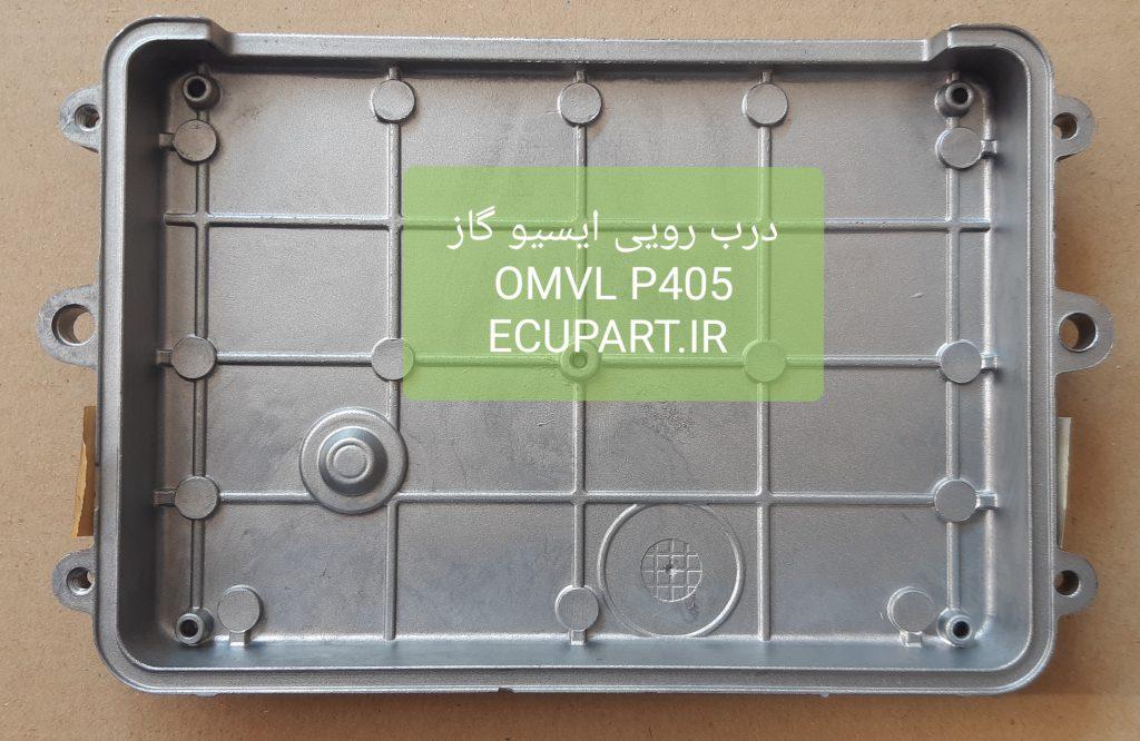 نمای داخلی از درب ECU گاز OMVL